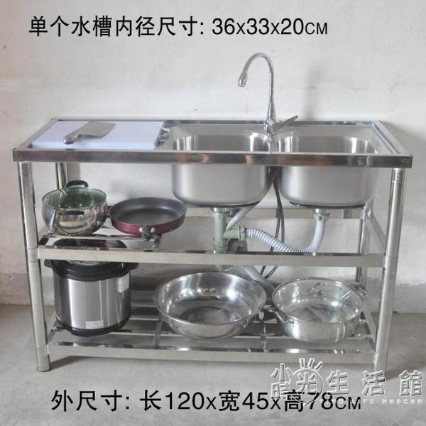 304不銹鋼水槽 家用商用廚房洗菜盆洗碗池陽台單槽雙槽帶支架平台WD小時光生活館