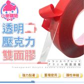 現貨 快速出貨【小麥購物】透明壓克力雙面膠 大【Y353】強力防水膠 紅膜透明雙面膠