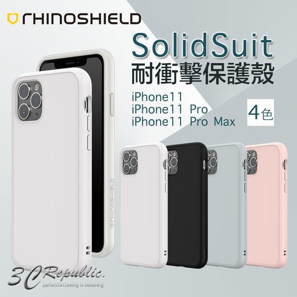 免運費 犀牛盾 SolidSuit iPhone 11 / 11 Pro Max 耐衝擊 防摔 背蓋 保護殼 手機殼