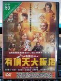 挖寶二手片-P10-086-正版DVD-日片【有頂天大飯店】-三谷幸喜 松隆子 唐澤壽明 役所廣司
