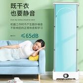 折疊殺菌烘干機家用小型干衣機速干衣烘衣機單身公寓用干衣機 新品全館85折 YTL