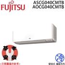 【FUJITSU富士通】優級系列 7-9坪 變頻冷專分離式冷氣 ASCG040CMTB/AOCG040CMTB 免運費/送基本安裝