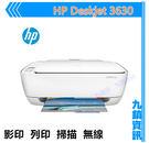 九鎮資訊 HP DeskJet 3630...