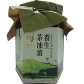 (即期品) 健康族 養生茶油薑 220g/瓶 效期至2022.01.09