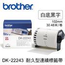 【免運】brother 原廠連續型標籤帶 DK-22243(白底黑字 102mm x 30.48m)