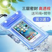 蘋果6手機防水袋游泳潛水防水手機殼vivo華為oppo手機套通用觸屏 果果輕時尚