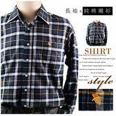 【大盤大】(S15636) 男 棉100% 長袖 格紋襯衫 初秋 格子 薄外套 寬鬆 父親節 溫差大 有加大尺碼