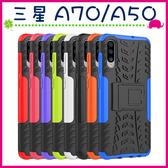 三星 GALAXY A70 A50 輪胎紋手機殼 全包邊背蓋 矽膠保護殼 支架保護套 PC+TPU手機套 蜘蛛紋 炫紋