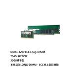 新風尚潮流 【TS4GLH72V2E】 創見 伺服器記憶體 32GB DDR4-3200 ECC RAM 2Gx8 Transcend LONG-DIMM 288PIN