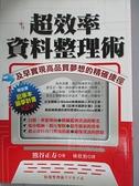 【書寶二手書T8/投資_CLT】超效率資料整理術_熊谷正壽