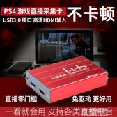 hdmi采集卡ps4/switch電腦斗魚高清ns游戲直播盒usb視頻采集器YYP 可可鞋櫃