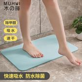 地毯 木暉硅藻泥腳墊浴室吸水速乾地墊衛浴衛生間天然硅藻土腳墊防滑墊【小天使】