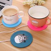 保溫卡通USB加熱創意杯墊 硅膠杯墊暖杯器創意碟 杯子水飲料 朵拉朵衣櫥