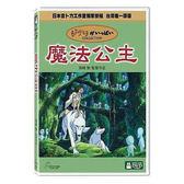 【宮崎駿69折】魔法公主DVD (雙碟精裝版)