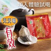 [輸入yahoo5再折!]【年輕18歲】美魔女養身茶包 十八味茶!10入體驗價$300!