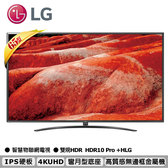 LG【65UM7600PWA】樂金65吋4K智慧物聯網液晶電視 智慧滑鼠遙控器 手機鏡射 Youtube 三面無邊框金屬機身
