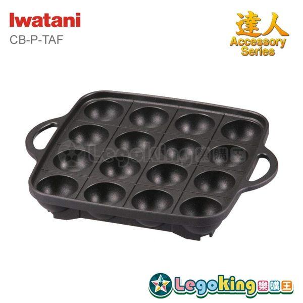 【樂購王】岩谷《CB-P-TAF 章魚燒烤盤》iwatani 岩谷 章魚燒 烤盤 卡式爐【B0804】