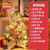 (交換禮物)現貨!迷你小聖誕樹60公分套餐套裝聖誕節樹聖誕裝飾品場景布置