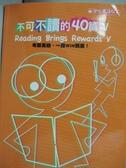【書寶二手書T4/語言學習_HGX】不可不讀的40篇V_空中英語教室