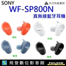 SONY WF-SP800N真無線藍牙耳機 公司貨 IP55防水 WFSP800N藍牙耳機 SP800N SP800開發票
