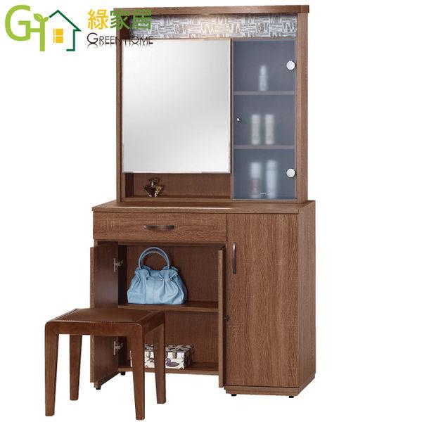 【綠家居】泰格 時尚3尺木紋立鏡式化妝台組合(二色可選+含化妝椅)