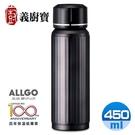 A9999 《義廚寶》Allgo歐力多幻彩系列不鏽鋼保溫隨身瓶450ml-鐵灰 / MB-450