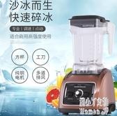 沙冰機商用奶茶店刨冰碎冰冰沙機榨汁機五谷豆漿機果汁攪拌料理機 JY7055【潘小丫女鞋】