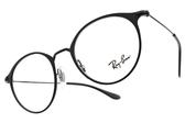 RayBan 光學眼鏡 RB1053 4065 (霧黑-黑) 知性圓框款 兒童款 # 金橘眼鏡