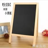 創意吧台支架式雙面木制畫板店鋪廣告 家用迷你留言板小黑板 中秋節全館免運