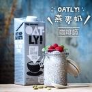 【瑞典Oatly】咖啡師燕麥奶 1000...