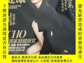 二手書博民逛書店時尚健康(2019年1月號)秦嵐罕見健康需要管理人生不用預測Y2