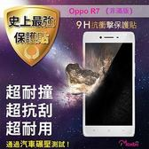 Moxbii Oppo R7 抗衝擊 9H 太空盾 Plus 螢幕保護貼 (非滿版)