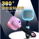 此商品48小時內快速出貨》哈特麗》360度犬貓用旋轉方型針梳15*6.5cm