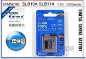 kamera  SAMSUNG SLB-10A SLB-11A 防爆鋰電池(保固一年) EX1 EX2 EX2F WB600 WB650 WB2000 WB5000 ST1000 ST5000