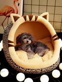 寵物窩狗窩貓窩冬天保暖四季通用中小型犬狗狗床寵物窩床可拆洗冬季泰迪 俏女孩