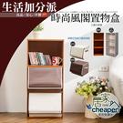 """【居家cheaper】買斜布盒3入送 """"收納櫃""""   收納盒 置物盒 儲物盒 衣物收納"""