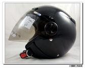 【ZEUS 瑞獅 ZS 210B 素色款 黑 安全帽】內襯可拆洗、免運費