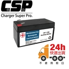 【CSP】Benz 12V1.2Ah輔助電池 賓士 輔助電池更換 Auxiliary battery