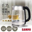 【聲寶SAMPO】1.7L玻璃快煮壺 KP-CB17G