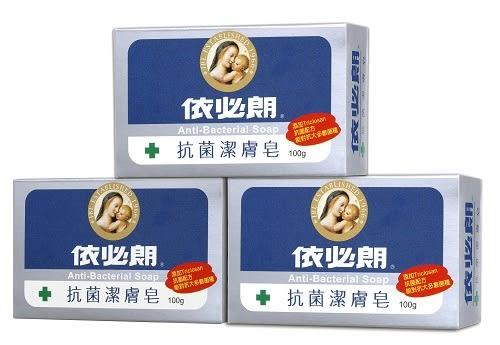 依必朗 抗菌潔膚皂 3入 100g*3