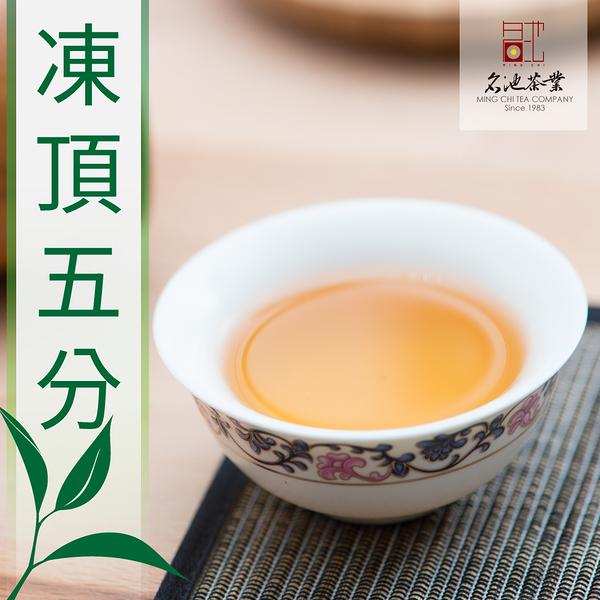 【名池茶業】甜果熟了 凍頂烏龍茶五分火 (150g*4)