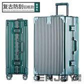 20寸行李箱 拉桿箱旅行箱鋁框韓版箱子