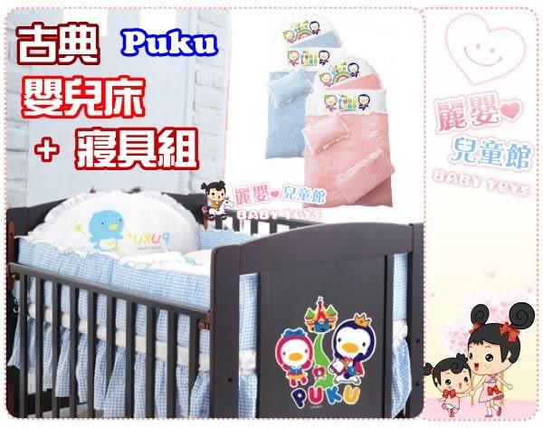 麗嬰兒童玩具館~藍色企鵝puku-古典嬰兒床(四段式調高低)+七件式寢具組-可當幼兒床使用