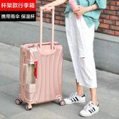 行李箱拉桿箱男女萬向輪旅行箱24韓版鋁框22寸