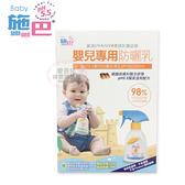 【愛吾兒】施巴 Sebamed 嬰兒防曬保濕乳 200ml