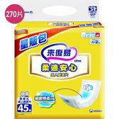 來復易柔適安心紙尿片*270片(箱)【愛買】