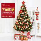 聖誕樹 聖誕樹套餐1.8米豪華加密家用1.5套裝diy大型發光2.1聖誕節裝飾品 MKS快速出貨