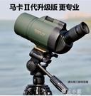 SAGA薩伽馬卡75倍變倍單筒望遠鏡高倍...