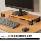 鍵盤架/電腦架/置物架 USB鍵盤雙向鋼鐵腳座螢幕架(卡布奇諾) dayneeds