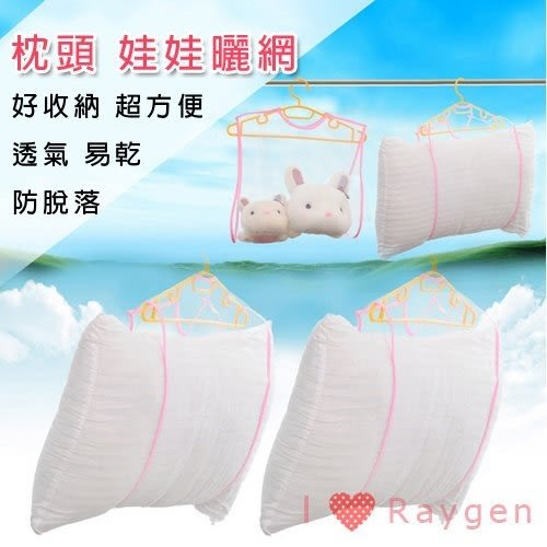 曬衣網  新款曬枕頭架子 靠墊晾曬袋 洗曬網 固定曬枕架 曬衣架 晾衣架